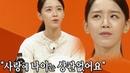 """""""사랑하면 나이 상관 無"""" 신혜선, 역대 최연소 女 게스트 @미운 우리 새끼 99회 20180805"""