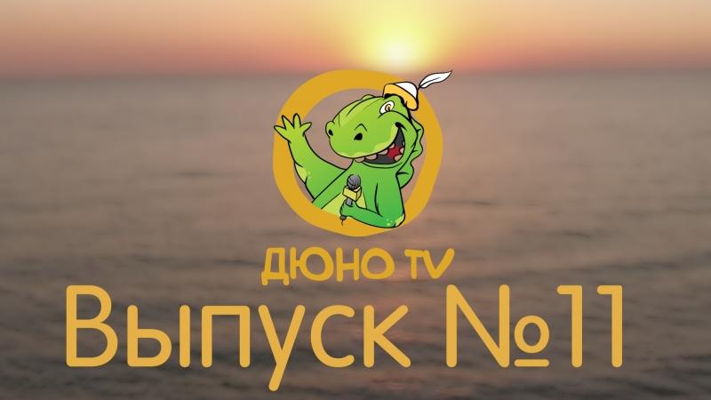 ДЮНО TV выпуск №11