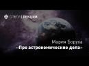 Программа «Трепанация»: Мария Боруха про астрономические дела