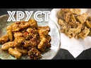 Хрустящие баклажаны Цай дао Китайская кухня