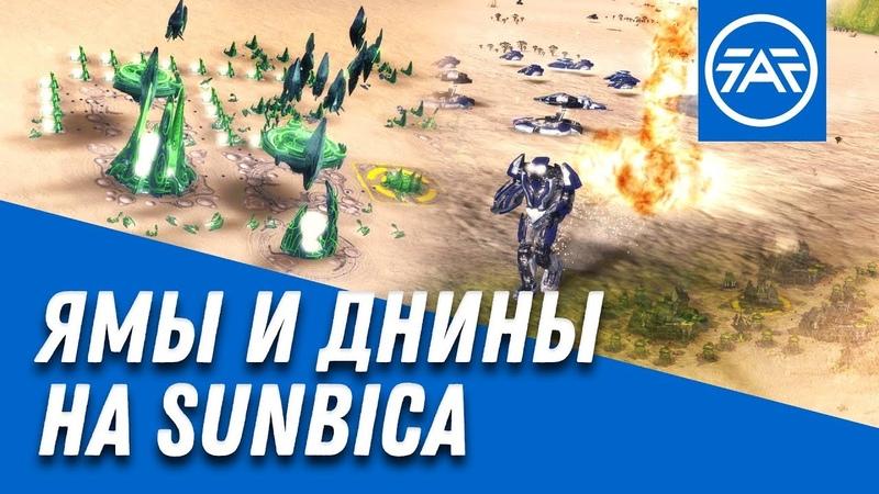 Ямы и днины на Sunbica 5v5 Supreme Commander Forged Alliance Forever