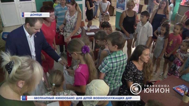 Бесплатный киносеанс для детей военнослужащих ДНР 21 07 2018 Панорама
