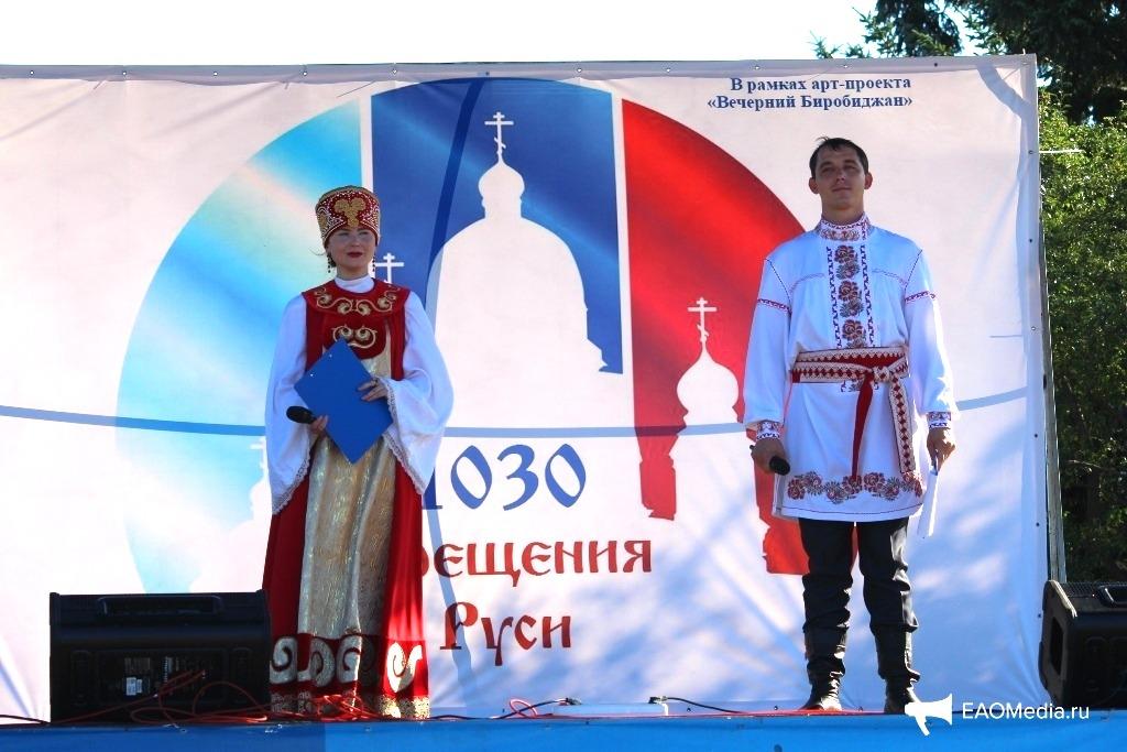 1030-летие Крещения Руси в Биробиджане