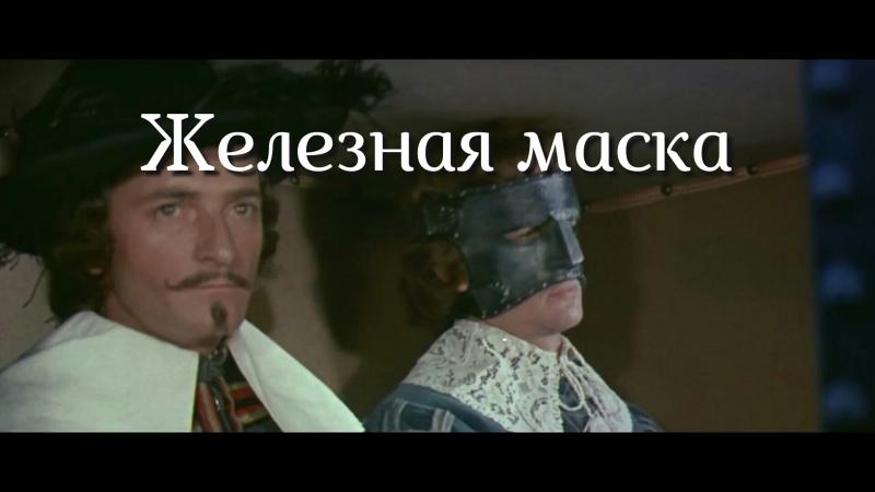 ЖЕЛЕЗНАЯ МАСКА, 1-я серия (Франция-Италия,1962 год). Фильм дублирован киностудией