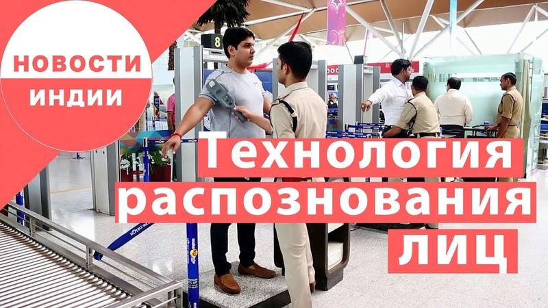 Новости Индии: Сиситема распознования лиц в аэропортах