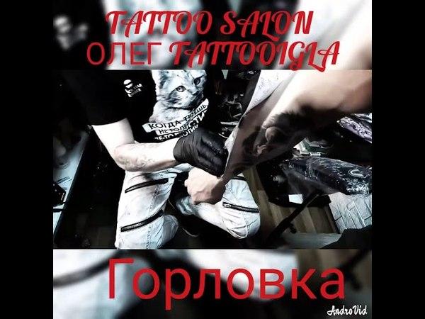 Горловка ДНР ! Татуировки в Горловке! тату салон ! Tattooigla