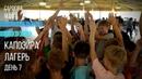 Капоэйра лагерь день 7. Capoeira camp Vlog day 7. 2018
