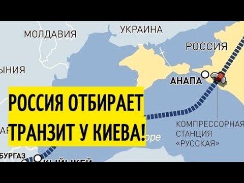 Срочно! Турецкий поток успешно ДОТЯНУЛИ до Турции, Украина готовится СЧИТАТЬ убытки!