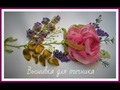 Вышивка лентами розы для очечника. Embroidery with ribbons of roses for a case for glasses