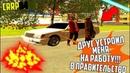СТАРЫЙ ДРУГ ВЗЯЛ МЕНЯ К СЕБЕ НА РАБОТУ В ПРАВИТЕЛЬСТВО!!(CRMP)CRRP04