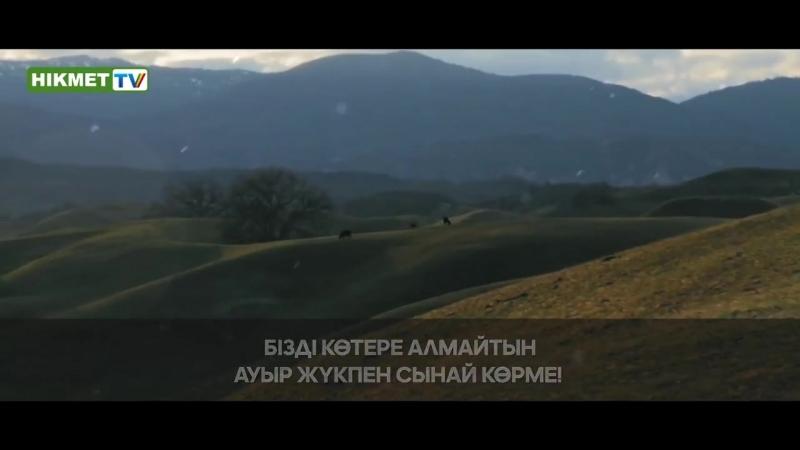 ЖҰМА МҮБƏРƏК БОЛСЫН