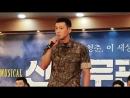 Чжи Чан Ук во время пресс конференции мюзикла Военная школы Шинхын 14 08 2018 г