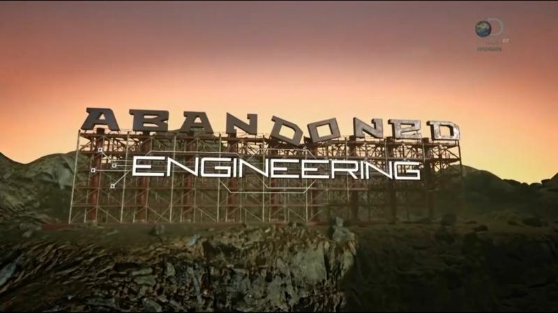 Забытая инженерия 2 сезон 5 серия Abandoned Engineering 2018
