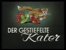Кот в сапогах' 1955 (на немецком языке) / Der gestiefelte Kater