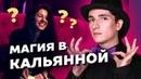 ИЛЛЮЗИЯ ОБМАНА 1 Шоу Фокусы Магия Трюки в кальянной