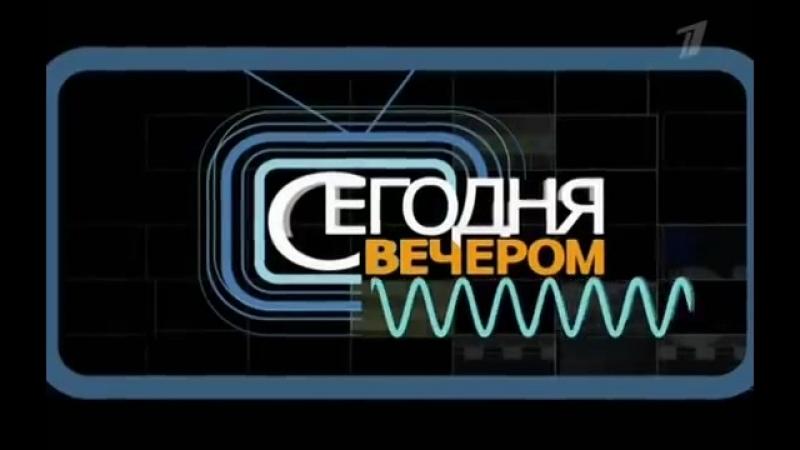 Сегодня вечером с Андреем Малаховым Группе Блестящие 20 лет Выпуск от 13 02 2016 г