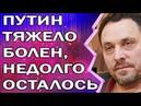 Baлдaй пoкaзaл нaм, чтo Пyтин вcё Максим Шевченко