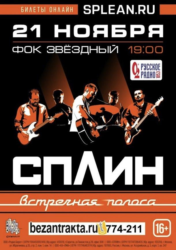 Афиша Саратов 21 ноября / Сплин в Саратове Звёздный