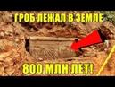 Ученые Нашли Саркофаг Со Спящей Красавицей в России Тисульская Принцесса Находка Кемерово