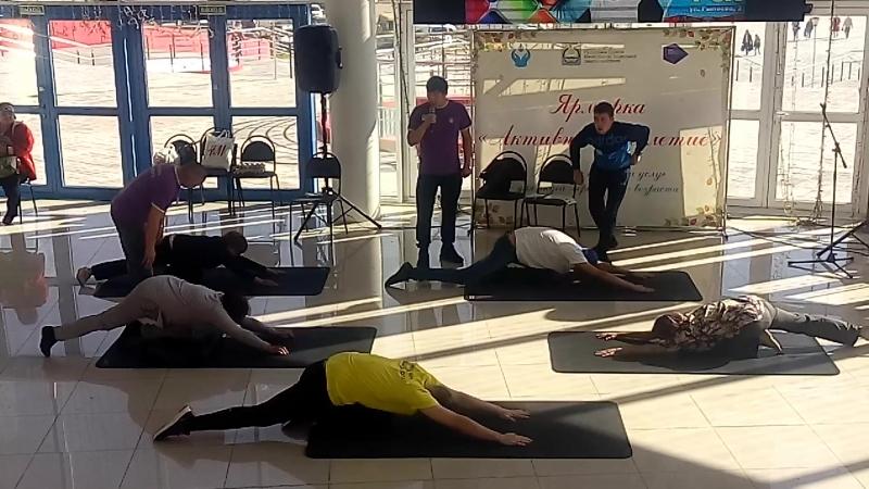 Ярмарка Активное долголетие - Комплекс обезболивающих упражнений