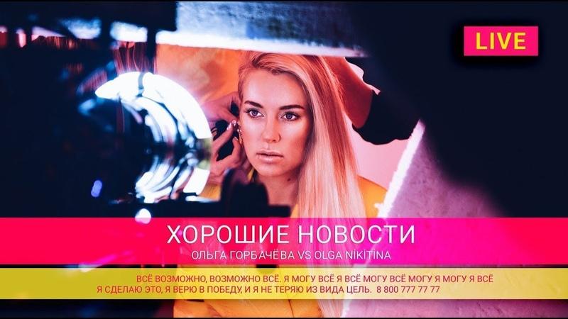 Ольга Горбачева Хорошие новости (lyric video)