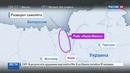 Новости на Россия 24 Подозрительный пассажир Белавиа потребует от Киева компенсацию