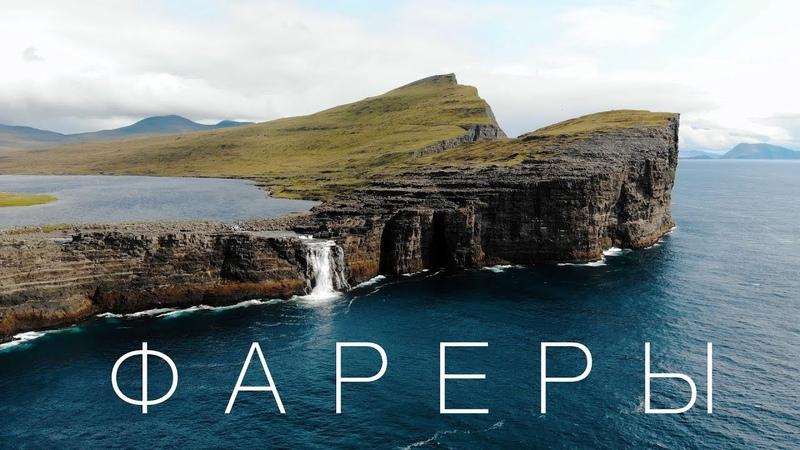 Фарерские острова рай интроверта Большой выпуск