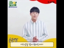 [VIDEO] Junhyung's greeting speech for Rakun Festival 2018