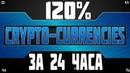 Crypto-currencies Платит деньги каждый час чистая прибыль 20% за 24 часа