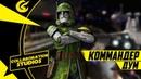 Клон-коммандер Дум | Звёздные Войны