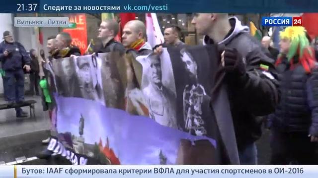 Новости на Россия 24 • Вильнюс нацисты прошли маршем с женщинами и детьми