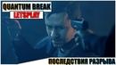 Quantum Break - ПОСЛЕДСТВИЯ РАЗРЫВА ПЕРВАЯ СЕРИЯ СЕРИАЛА 2 Паша Фриман🎬