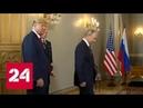Трамп готов снять санкции, если Москва будет сотрудничать с США по Украине и Сирии - Россия 24