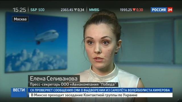 Новости на Россия 24 • Инцидентом между волейболистом и Победой занялся СК