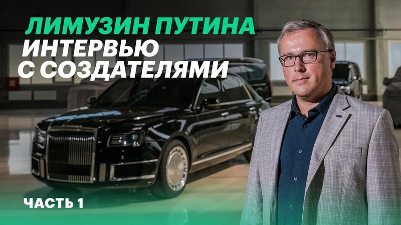 Вот кто делал «Кортеж». Дизайнер Aurus - о реакции Путина, лимузине Senat и ФСО
