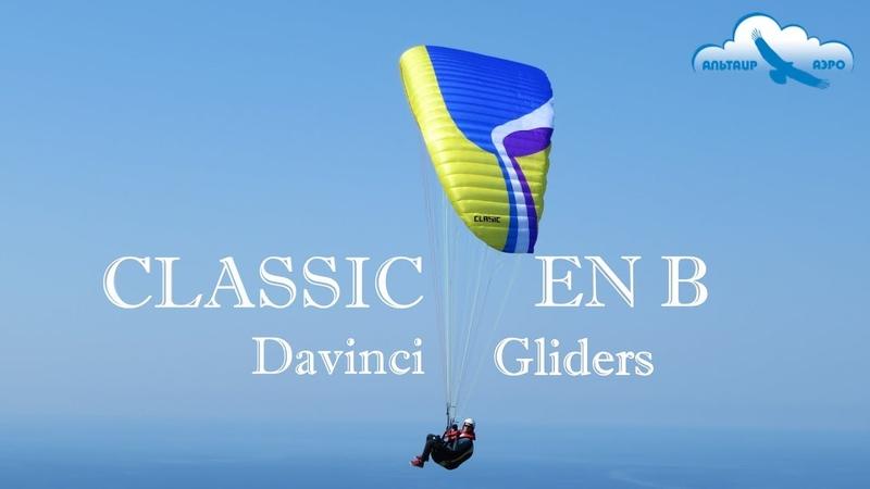 Параплан CLASSIC - EN B от Davinci Gliders Davinci Gliders CLASSIC EN B paraglider