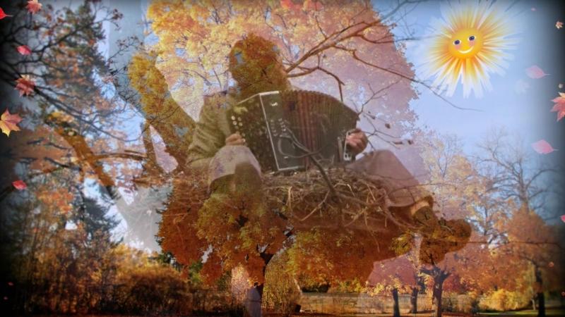 Это осень золотая Поёт Николай Караченцов
