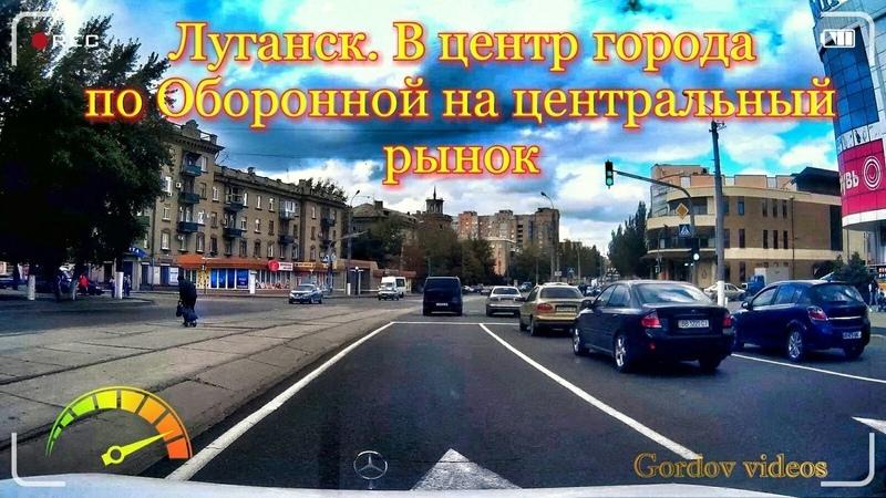 Луганск В центр города по Оборонной на центральный рынок