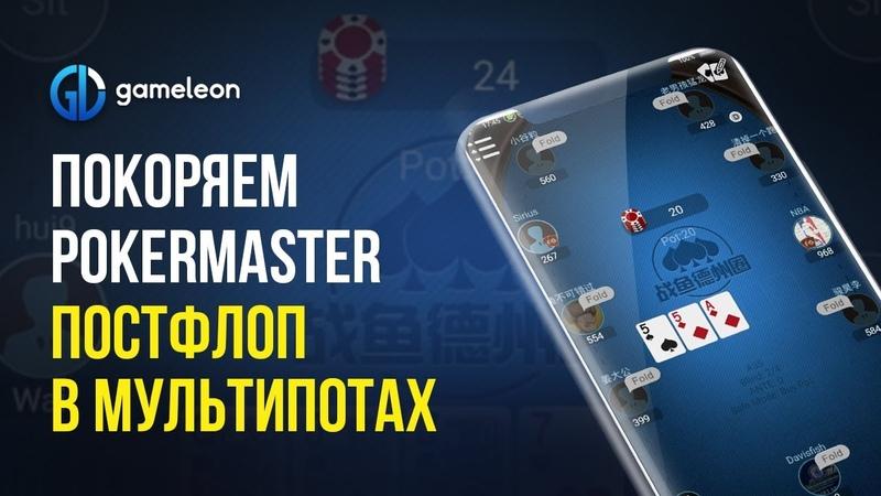 Урок №4. Курс Курс Покоряем PokerMaster China. Постфлоп игра. Игра в мультипотах.
