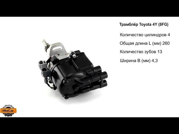 Трамблёр Toyota 4Y 8FG