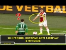 10 игроков, которые ANTI FairPlay в футболе