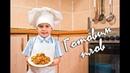 ОБАЛДЕННЫЙ ПЛОВ Вкусные рецепты от Мони и Лёли