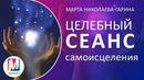 Потрясающе эффективный Целебный сеанс самоисцеления Марта Николаева Гарина