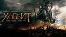 2013 ● Хоббит Пустошь Смауга The Hobbit The Desolation Of Smaug