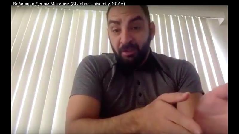 Вебинар с Деном Матичем (St Johns University, NCAA)