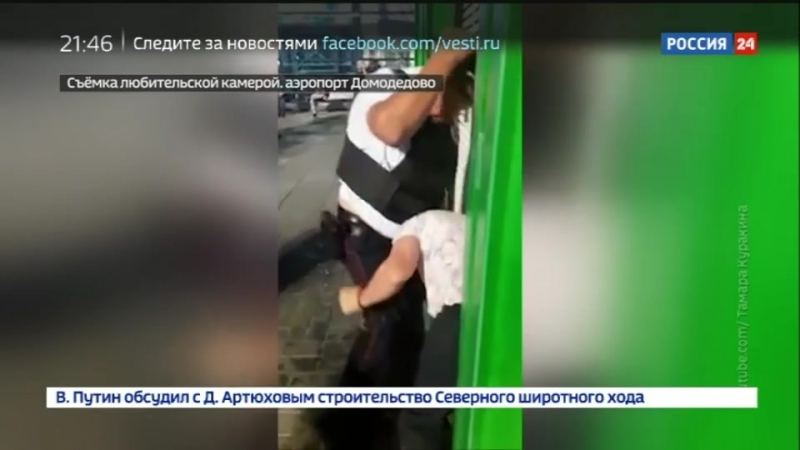 После грубого задержания пьяного пассажира в Домодедово возбуждено дело