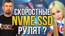 Стоит ли брать скоростные SSD