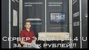 Распаковка сервера Эльбрус 4 4 1U за 450 тысяч рублей