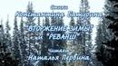 ВТОРЖЕНИЕ ЗИМЫ и РЕВАНШ стихи Константина Батурина читает Наталья Первина