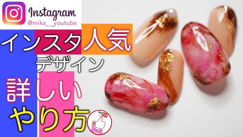 Instagram人気デザイン♡ピンクの天然石ネイルの詳しい描き方♡色のぼかし方
